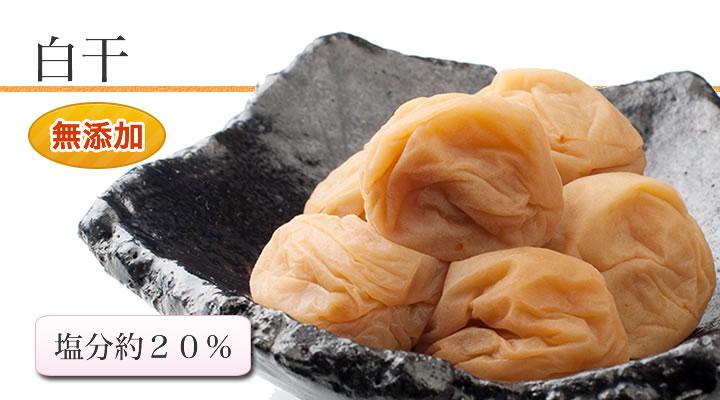 白干 塩分約20% 酸っぱさ4